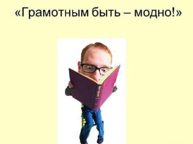 Як правильно пишеться слово: грамотний або грамотний, з однією або двома літерами М? Як правильно написати слово грамотність, грамотний, грамотно, грамотніше, грамота, граматика: правило