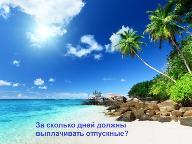 За скільки днів виплачують відпускні гроші до відпустки: що говорить Трудовий кодекс?