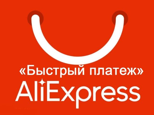 «Швидкий платіж» на Алиэкспресс: що це за опція? Як на Алиэкспресс встановити і відключити «Швидкий платіж» з комп'ютера?