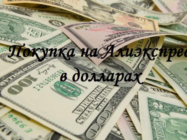 Алиэкспресс в доларах російською — покупки, каталог, ціни і оплата в доларах. Як дізнатися курс долара до рубля на Алиэкспресс на сьогодні?