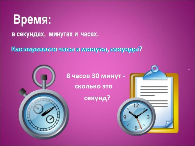 Як перевести годинник, хвилини, секунди?