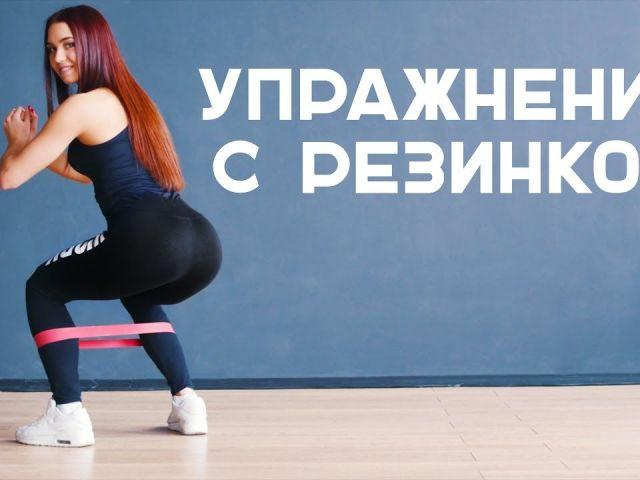 Красиві стегна і сідниці за допомогою фітнес-гумки: застосування, користь, протипоказання, ТОП 36 вправ