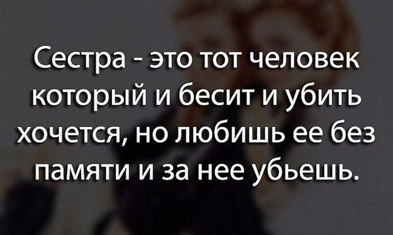 Статуси про сестру для Вконтакті, Однокласників, Инстаграма: огляд. Люблю свою сестру — що написати в статусі?