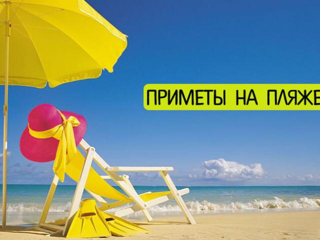 Прикмети про пляжі, море, морських мешканців. Тлумачення снів, побачених на відпочинку біля моря