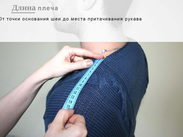Як правильно зняти мірки з плеча і розрахувати розмір одягу по плечу для замовлення одягу з Алиэкспресс?