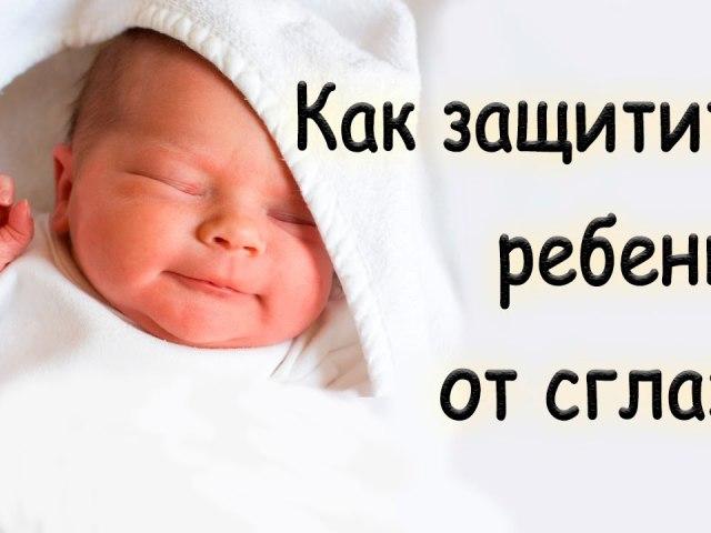 Поведінка новонародженого при пристріт. Захист від пристріту новонародженого: поради, обереги і молитви
