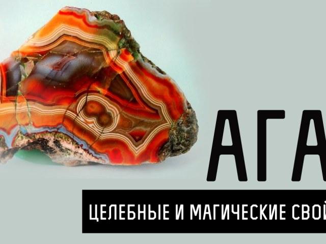 Камінь агат: лікувальні і магічні властивості каменю — кому він підходить по знаку зодіаку?
