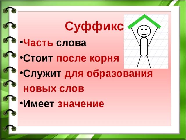 Як відрізнити суфікс від закінчення 3 клас: у дієслова, іменника, прикметника, з прикладами. Як дізнатися скільки суфіксів у слові? Як виділити суфікс у слові: типові помилки