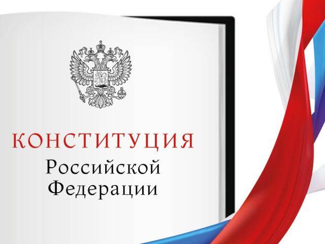 Чому Конституції РФ прийнято називати Законом Вищої юридичної сили? Чому Конституція приймається шляхом всенародного Референдуму? Конституція РФ як основний Закон держави. Чому відзначається День Конституції?