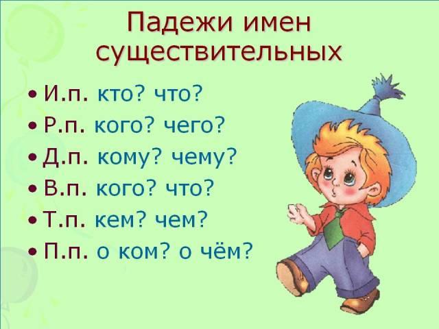 Як відрізнити давальний відмінок від предложного відмінка? Які закінчення і прийменники давальної і предложного відмінка в українській мові? «Кому-чому» — який відмінок і закінчення?
