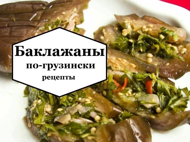 Швидкий рецепт баклажанів по-грузинськи з овочами, часником, морквою, цибулею, зеленню на зиму. Фаршировані гострі «грузинські» баклажани: як приготувати своїми руками?