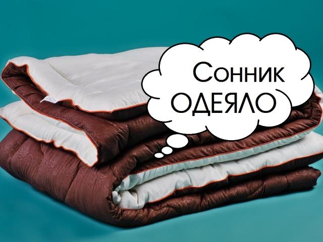 До чого сниться ковдру? Сонник: покривало в клітинку, біле, чорне, з малюнками, тепле, легке, вовняна. Що означає ховатися, ховатися під ковдрою у сні?