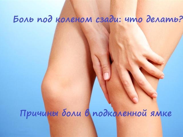 Чому болить під коліном: причини, ознаки хвороб, який лікар лікує. Біль під коліном ззаду: лікування препаратами, діагностика та профілактика захворювань, народні методи лікування