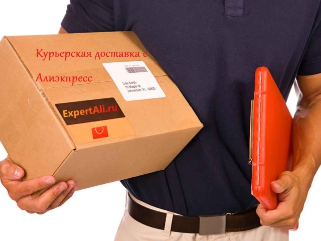 Чи можна і як в Алиэкспресс оформити доставку посилки кур'єром: компанії, як відстежити посилку, переваги, недоліки, відгуки