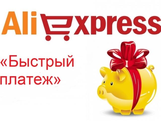 Як на Алиэкспресс встановити «Швидкий платіж» в мобільному додатку з телефону: інструкція
