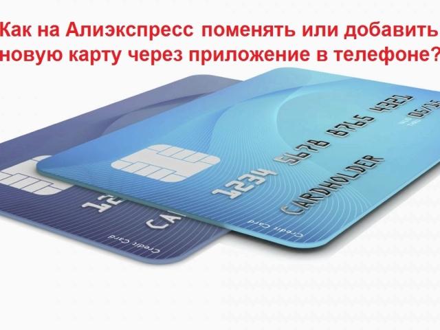 Як додати або поміняти банківську карту на Алиэкспресс з телефону, через додаток?