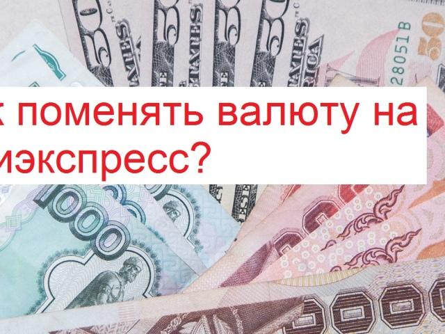 Як поміняти валюту на Алиэкспресс на рублі, гривні, білоруські рублі, тенге долар: два простих способи