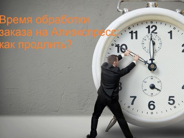 Що таке час обробки замовлення на Алиэкспресс: що важливо знати? Що відбувається по закінченні періоду обробки замовлення? Як продовжити час обробки: чи можна відмовитися від покупки?