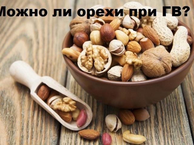Чи можна і як правильно вводити в свій раціон горіхи при ГВ? Які горіхи можна при грудному вигодовуванні?