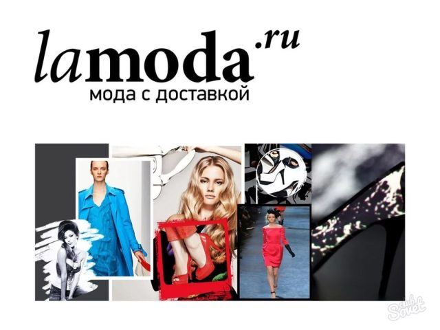 Ламода — гарантія на взуття, одяг
