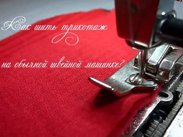 Як правильно кроїти і шити трикотаж на звичайній швейній машинці: поради, огляд рядки, швейні тонкощі за вибором інвентарю, з урахуванням виду тканини