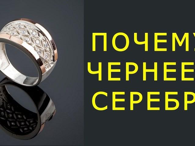 Чому чорніє срібло? Почорніла срібна ланцюжок: що робити, як зберігати та чистити срібло, доглядати за сріблом? Потемніло срібло родированное: методи безпечної очищення, поради