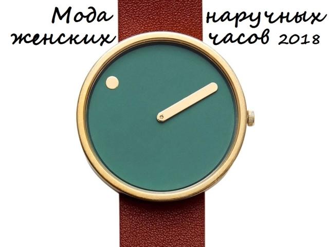 Мода жіночих наручних годин 2019: тенденції моди, фото. Які жіночі наручні годинники в моді в 2019 році для молоді, дівчат, жінок?