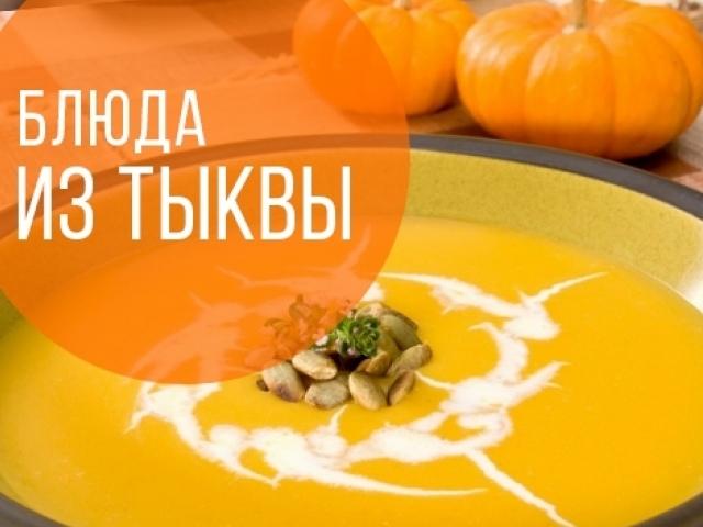 Рецепти страв з гарбуза: гарбузові котлети, крем-суп, гарбуз з рисом і сухофруктами, фарширована гарбуз, пиріг з гарбузово-яблучною начинкою, гарбузове мафіни, гарбузовий чізкейк, гарбузовий мармелад — докладна інструкція з приготування