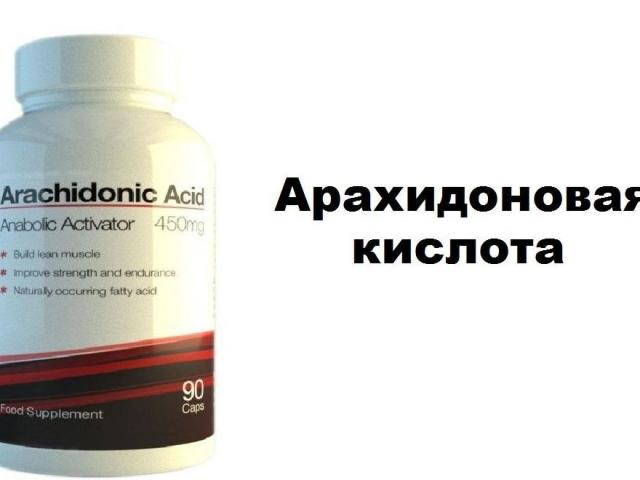 Арахідонова кислота: користь і шкода, біологічна роль. Де міститься арахідонова кислота, яких продуктах харчування: таблиця