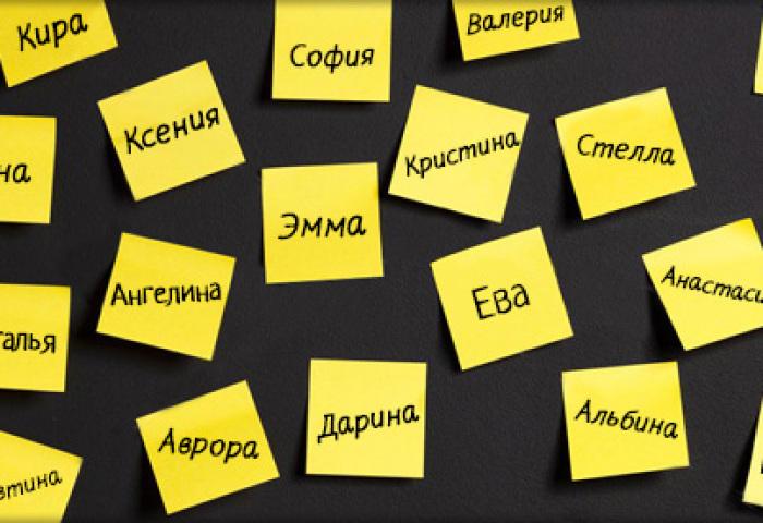 Імена гарні рідкісні незвичайні: як підібрати ім'я для дівчинки. Жіночі імена гарні рідкісні незвичайні: список імен. Які гарні імена для дівчаток?
