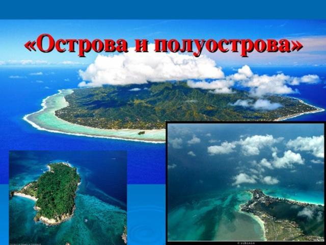 Чим відрізняється острів від півострова: порівняння, різниця, схожість. Що більше: острів або півострів? Сахалін, Крим, Камчатка, Англія, Пхукет, Ямал, Аляска, Сицилія: це острів або півострів?