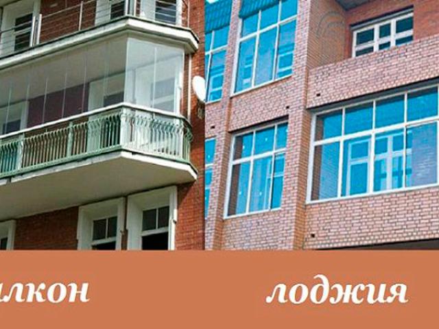 Чим відрізняється балкон від лоджії в квартирі: порівняння, різниця. Що краще, більше: балкон або лоджія? Як виглядає балкон і лоджія: фото