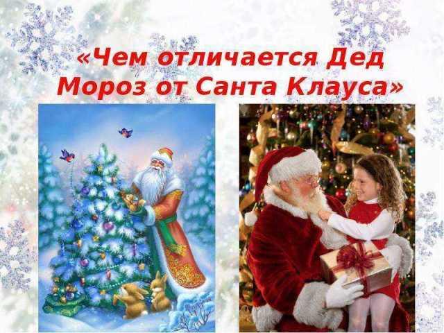 Чим відрізняється Дід Мороз від Санта Клауса: порівняння, відмінності і подібності. Хто старше, краще, крутіше, сильніше: Дід Мороз чи Санта Клаус? Де можуть зустрітися Дід Мороз та Санта Клаус?