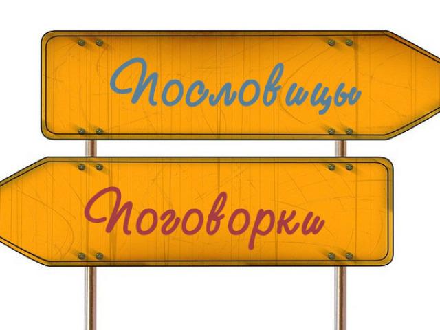 Чим відрізняється прислів'я від приказки, в чому різниця? Відмінність прислів'я від приказки: приклади