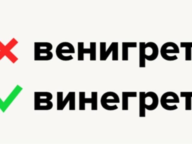 Як правильно пишеться слово: «вінегрет» або «венегрет»? Куди падає наголос у слові вінегрет? Вінегрет – це словникове слово чи ні?