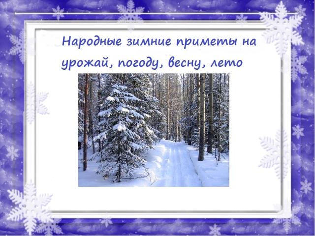 Народні прикмети зими ранньої, пізньої, теплою, холодною, погоди взимку, зимові прикмети на врожай для дітей, дошкільнят, школярів: слова