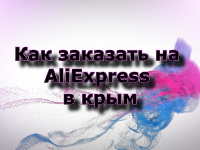 Доставляє замовлення Алиэкспресс в Крим? Алиэкспресс — доставка в Крим: умови. Скільки йде посилка з товаром з Алиэкспресс в Крим?