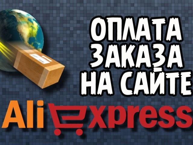 Як оплатити товар з Алиэкспресс в Криму: способи. Як оплатити покупку на Алиэкспресс в Криму через Ківі?
