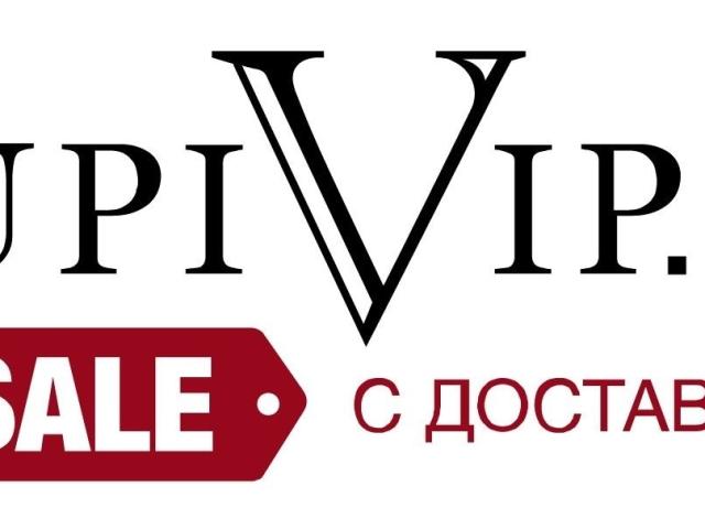 Інтернет магазин КупиВип — бонус на першу покупку
