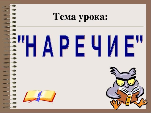 Що таке прислівник у російській мові, на які питання він відповідає? Як підкреслюється прислівник у реченні? Чим відрізняються прислівники від інших частин мови і прикметника?