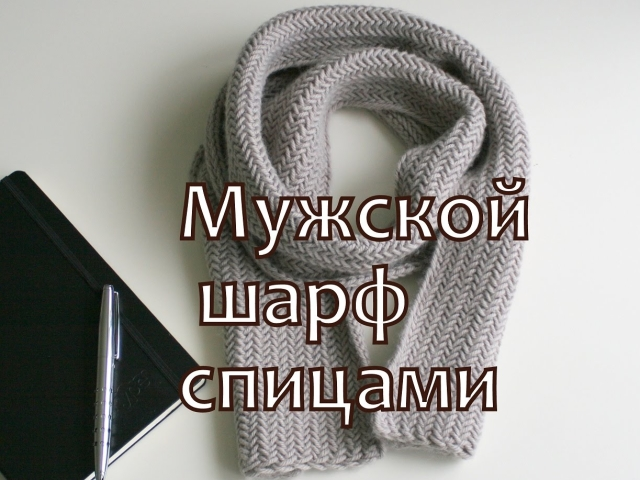 Чоловічий шарф спицями: поради, опис покрокового процесу в'язання, схеми, візерунки