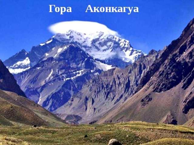 Найвища гора в Аргентині і Південній Америці: перше знайомство, як утворилася, національний парк Серро Аконкагуа, сходження на гору
