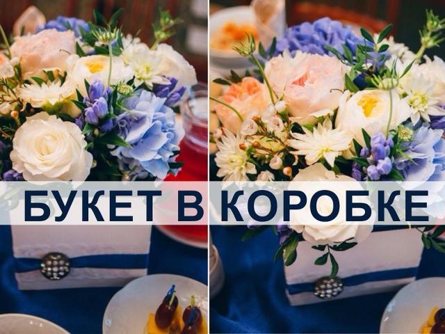 Як зробити модний букет в коробці з живих квітів — троянд, тюльпанів, півоній, солодощів, цукерок, шоколаду, фруктів своїми руками: ідеї, фото, майстер-клас, відео