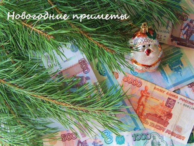 Народні прикмети на Новий рік, щоб гроші водилися, вийти заміж, завагітніти, на здоров'я, щастя, удачу, любов, бажання. Прикмети на Новий рік: про ялинку, новорічний стіл, іграшки