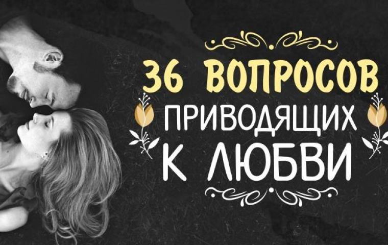 36 питань, після яких любов неминуча