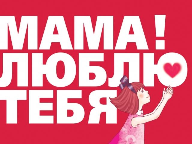 Красиві і зворушливі поздоровлення з Днем матері дорослі і дитячі у віршах, прозі, СМС жінкам, мами, дочки, подруги, дружини, бабусі, свекрухи, тещі. Як привітати маму з Днем матері дітям в дитячому саду?
