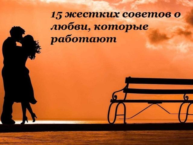 15 жорстких порад про кохання, які працюють!