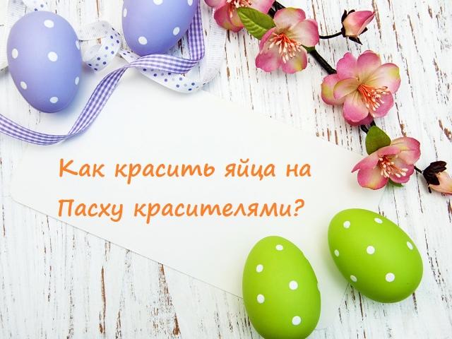 Як фарбувати яйця харчовими, гелевими натуральними барвниками, для торта, сухими, рідкими, таблетками, без барвників, з рисом: класичний, незвичний спосіб, з використанням ізоляційної стрічки, гумки для грошей, з оцтом, фото, відео. Чи Не шкідливо фарбува