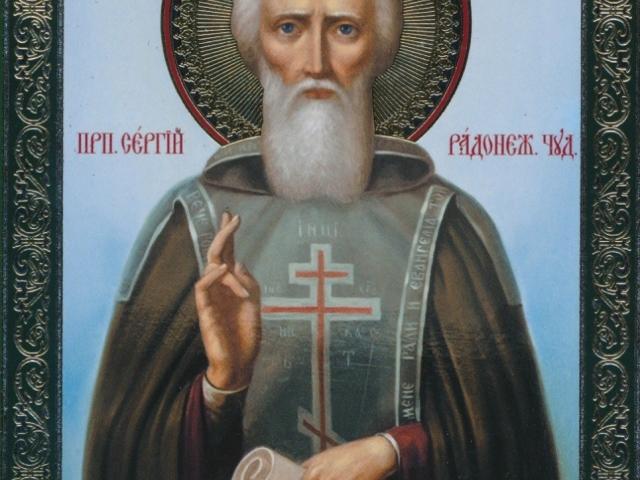 Коли іменини Сергія за церковним православним календарем? День іменин Сергія за церковним календарем: дати по місяцях