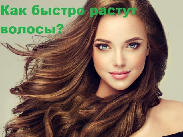 З якою швидкістю ростуть волосся і що впливає на їх ріст?